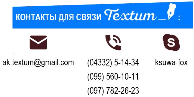 Контакты Текстум